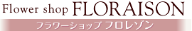 �ե�����å� �ե�쥾�� ��Flower shop FLORAISON��