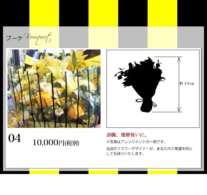 タイガース花束10000円