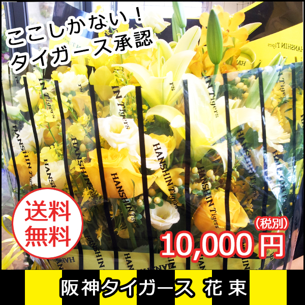 阪神タイガースの花束