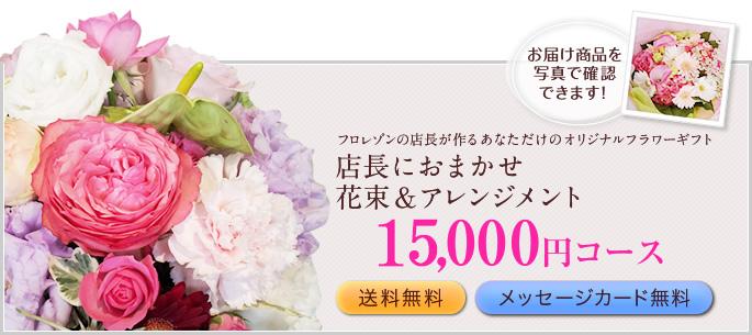 15000円おまかせ