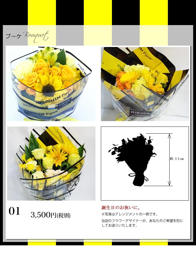 タイガース花束3500円