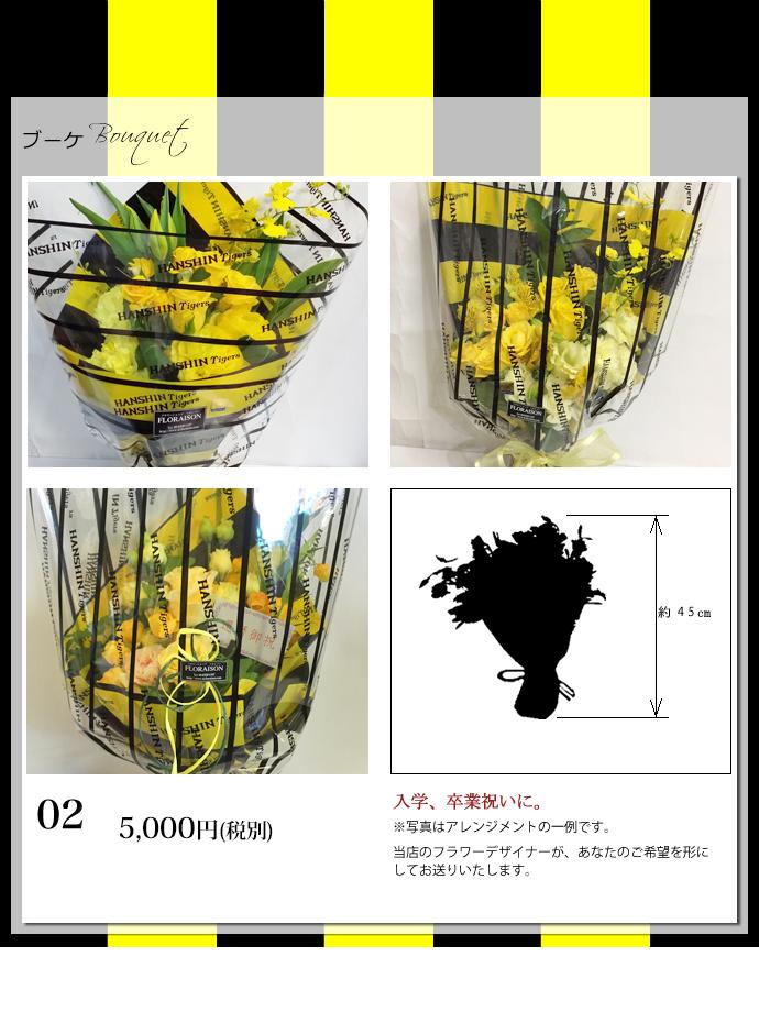 タイガース花束5000円