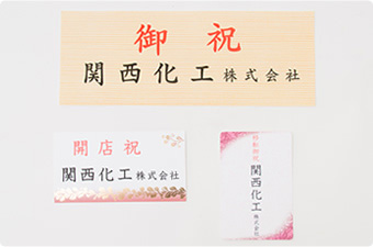江坂の花屋フロレゾンは立札・メッセージカード無料
