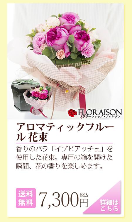 アロマティックフルール 花束