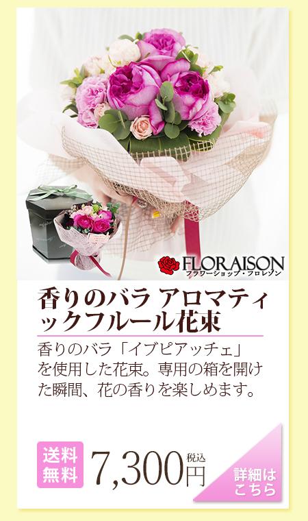 香りのバラ アロマティックフルール花束