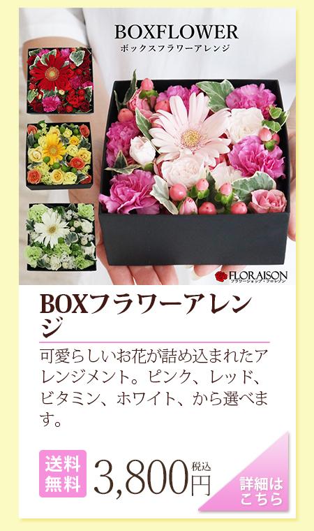 BOXフラワーアレンジメント