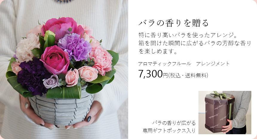 アロマティックフルール アレンジメント 7700円