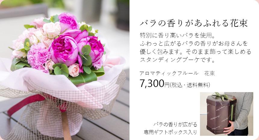 アロマティックフルール 花束 7700円