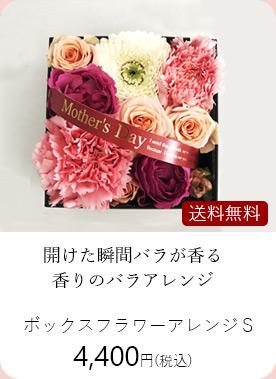 ボックスフラワーアレンジS 4620円
