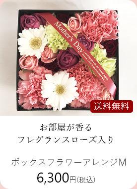 ボックスフラワーアレンジM 6380円