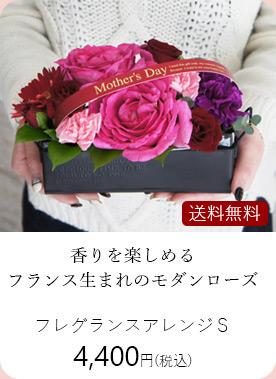 フレグランスアレンジS 4620円