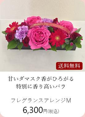 フレグランスアレンジM 6600円