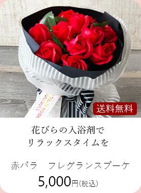 赤いバラのフレグランスブーケ