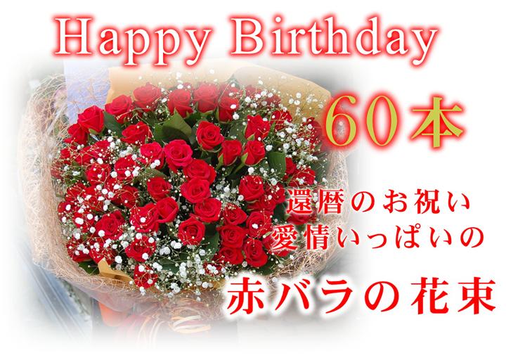 60本の赤い薔薇の花束