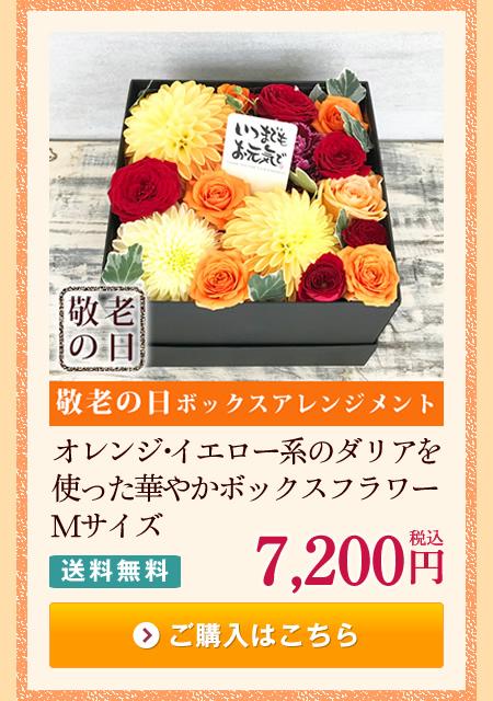 バラとダリアのボックス オレンジイエロー