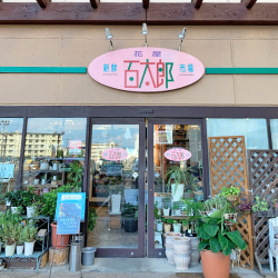 愛媛県川之江市にある花屋新鮮市場 花屋百太郎川之江店