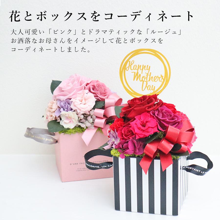 花とボックスをコーディネート