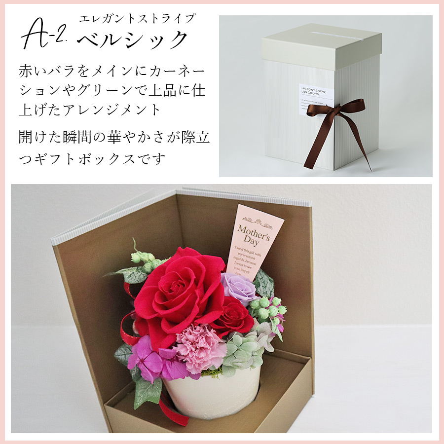 華やかな箱が花を演出する母の日アレンジ ベルシック