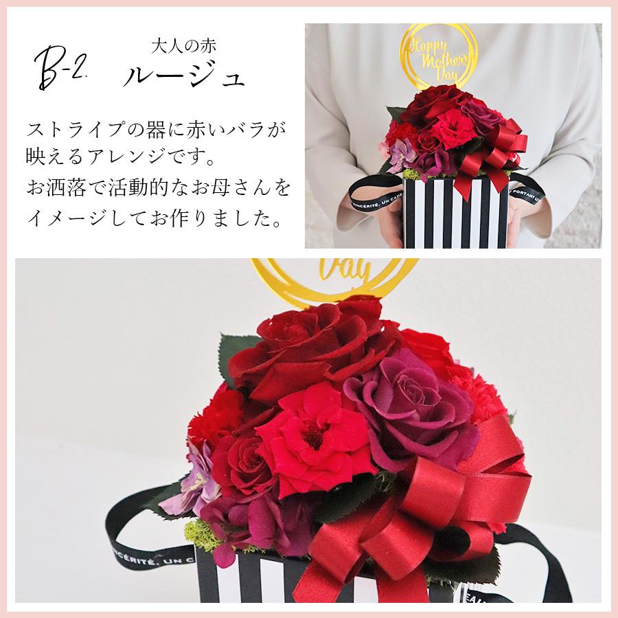 赤いバラの母の日アレンジ