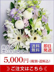 お供えお悔みの花5000円送料無料