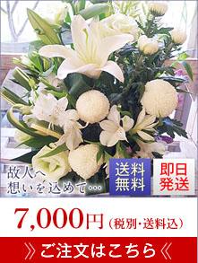 お供えお悔みの花7000円送料無料