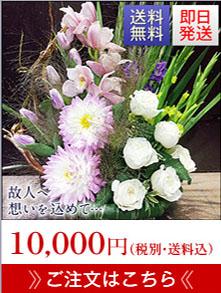 お供えお悔みの花10000円送料無料