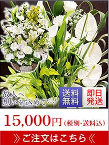 お供えお悔みの花15000円送料無料