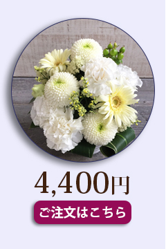 お供えお悔みの花4000円送料無料
