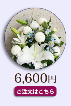 お供えお悔みの花6000円送料無料