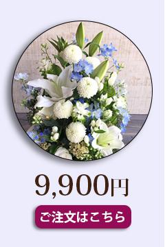 お供えお悔みの花9000円送料無料