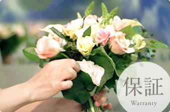 江坂の花屋フロレゾンの品質保証