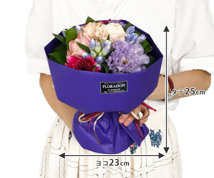 そのまま飾れる花束