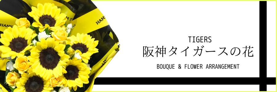 阪神タイガースファンへおすすめのプレゼントなら江坂の花屋フロレゾン限定の阪神タイガースフラワーアレンジ花束