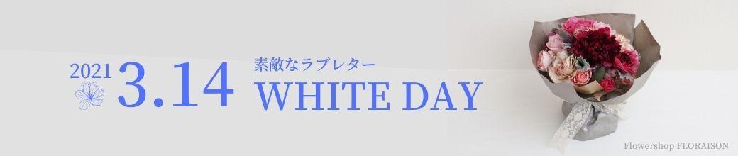 2021年ホワイトデー