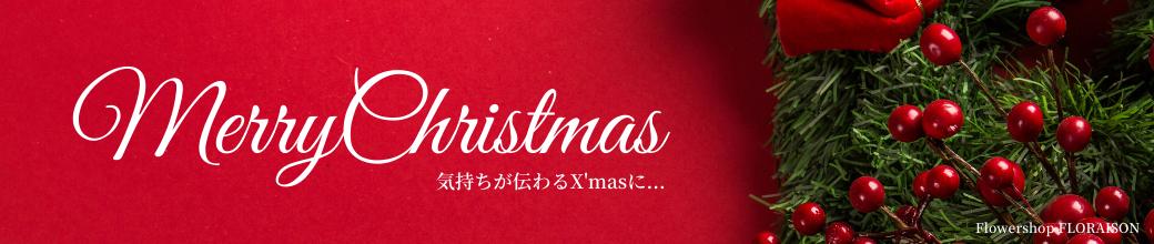 クリスマスカテゴリのバナー